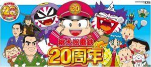 桃鉄20周年