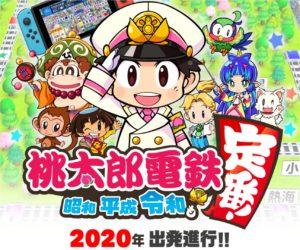 桃鉄2020