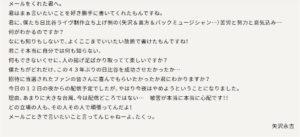矢沢永吉メッセージ2